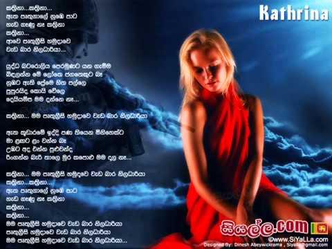 Kathrina - Sawumya Liyanage video