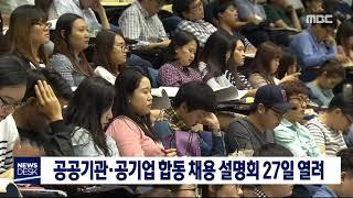 공공기관·공기업 합동 채용 설명회 27일 열려