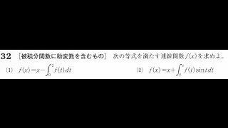 定積分と関数の決定【高校数学Ⅲ】