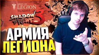 ПРОШЕЛ ПЕРВУЮ ГЛАВУ (КОНЕЦ ИГРЫ?) || SHADOW FIGHT 3 (БОЙ С ТЕНЬЮ 3)