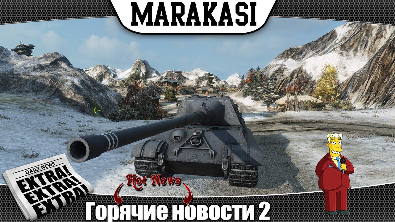 Патч про танки 0.9.5