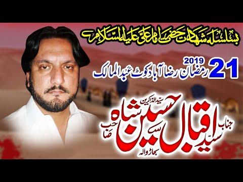 Zakir Iqbal Hussain Shah BajarWala || 21 Ramzan 2019 || Raza Abad Kot Abdul Malik || YaadGar Majlis