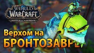 Верхом на БРОНТОЗАВРЕ! Новая локация Зулдазар – Battle for Azeroth