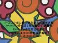 ケロロ小隊公認!熱烈歓迎的絵描き歌 (Keroro小隊公認!熱烈歡迎的繪畫歌)