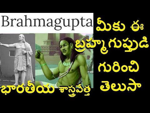 Ancient Sage Technology in telugu |Bharatheya rushula vignanam| Brahamagupta Biograph telugu media