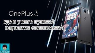 OnePlus 3 - ГДЕ и у КОГО ДЕШЕВЛЕ КУПИТЬ? КАК СЭКОНОМИТЬ?