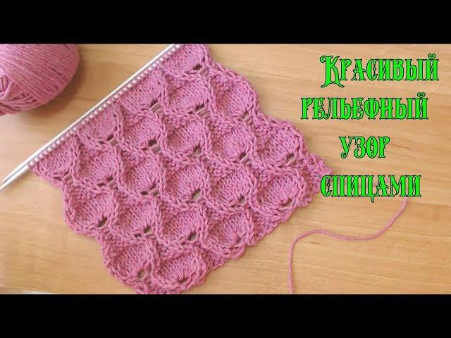 Вязание спицами.Красивый рельефный узор спицами №027 Knitting Beautiful relief pattern