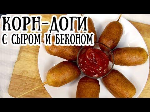 ▶ Корн дог: рецепт с сыром и беконом   Сосиски в кляре [ CookBook   Рецепты ]