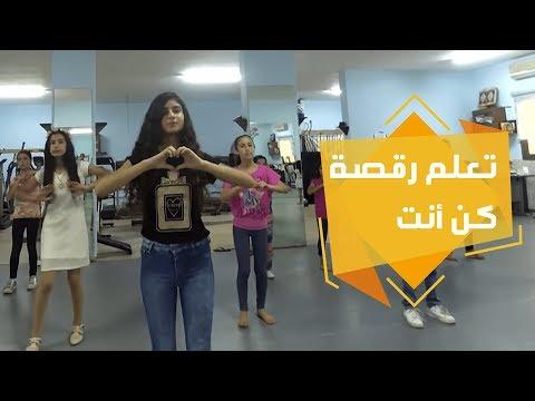 تعلم رقصة #كن_أنت مع الفتافيت تصميم الاستعراض فاطمه الخطيب Dream Dance thumbnail