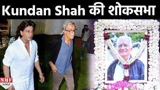 download lagu Director Kundan Shah की Prayer Meet में Shahrukh संग gratis