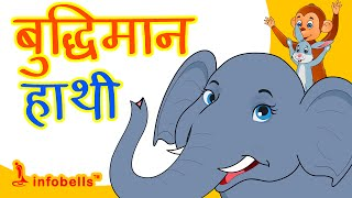 Download Smart Elephant | Stories for Kids in Hindi | Tina & Bana | infobells 3Gp Mp4