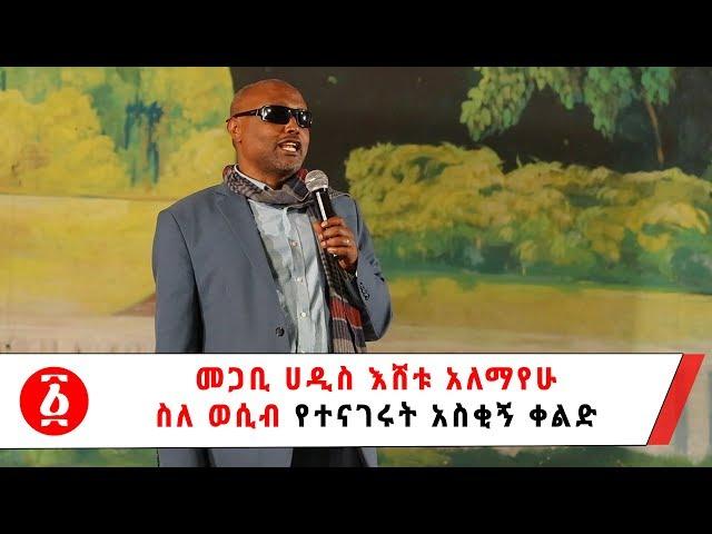 Megabi Haddis Eshetu funny comment about S@x