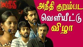 tamil short film aneethi launch gv prakash speech tamil news live