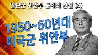 [ 일본군 위안부 문제의 진실 (3) ] 1950~60년대 미국군 위안부