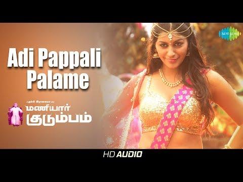 Adi Pappali Pazhame -Video song | Maniyaar Kudumbam | Umapathy Ramaiah, Yashika Aannand | Jithin Raj