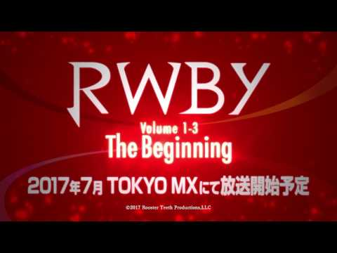 RWBY Volume 1-3: The Beginning PV (03月25日 21:30 / 6 users)
