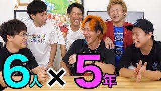 【祝5周年】喧嘩!失言!新チャンネル!?言いたい放題の1年間振り返りSP!!