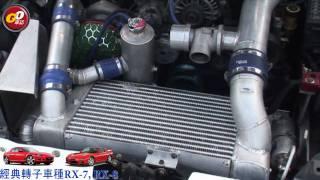 經典的轉子引擎車種Mazda RX-7 RX-8