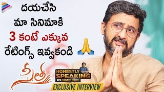 Director Teja SHOCKING COMMENTS on Reviews | Sita Telugu Movie | Honestly With Journalist Prabhu