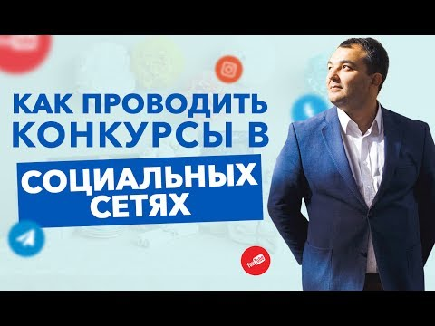 Как проводить конкурсы в социальных сетях. Конкурсы в Инстаграм, YouTube, Вконтакте