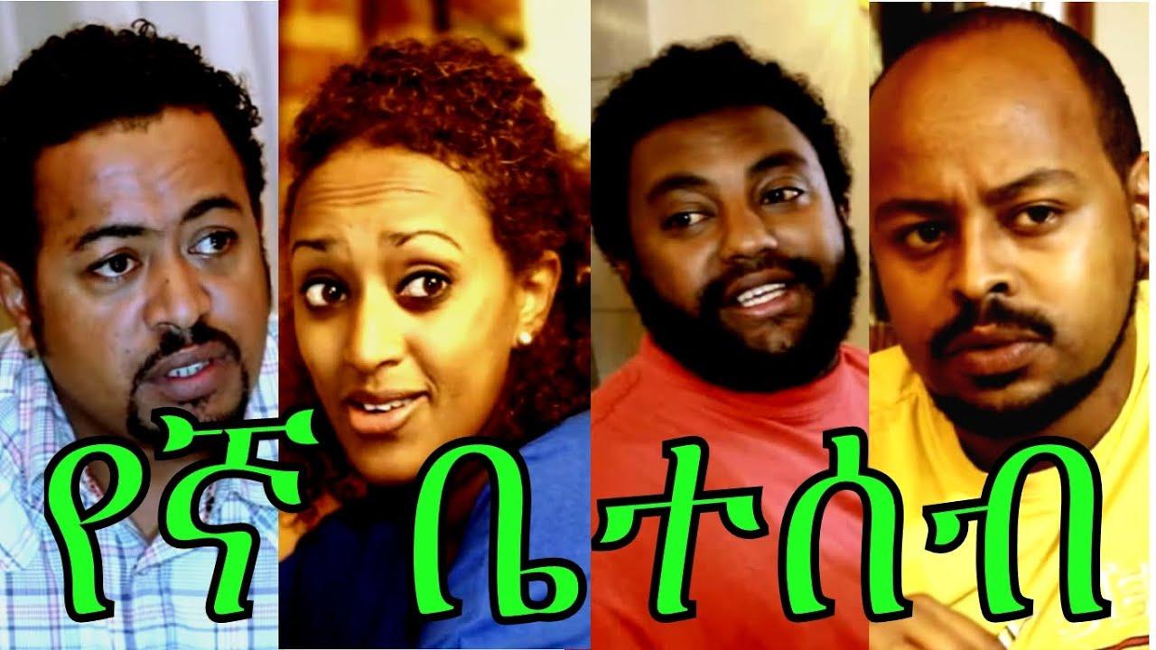 Ethiopian Movie - Yegna Beteseb Full