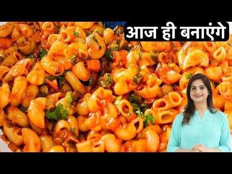 देसी स्टाइल चटपटा और मसालेदार मैक्रोनी पास्ता श्याम के नाश्ते के लिए ख़ास | Macaroni Pasta In Hindi
