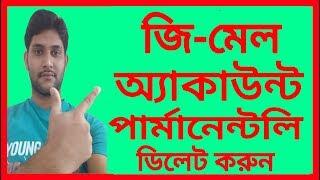 জি-মেল অ্যাকাউন্ট ডিলেট করুন । How to delete gmail account permanently bangla.