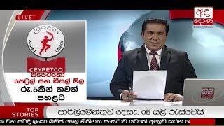 Ada Derana Late Night News Bulletin 10.00 pm - 2018.11.30