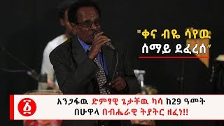 Ethiopia:- Artist Getachew Kasa song At the National Theater after 29 years