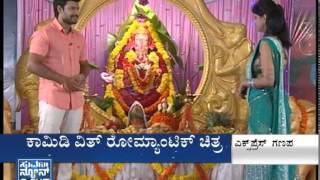 Tirupati express team (kannada movie) celebrated ganesh chaturthi