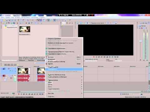 Как сделать видео в sony vegas наоборот