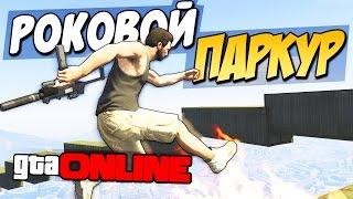GTA 5 ONLINE (PC) - РОКОВОЙ ПАРКУР! #116