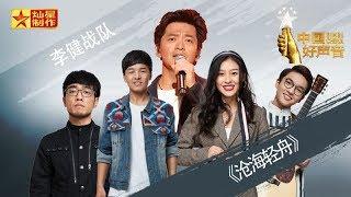【纯享版】李健战队《沧海轻舟》好声音20180928第十一期 Sing!China官方HD