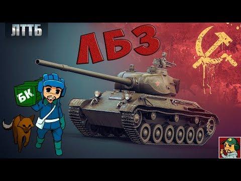 World of Tanks - ЛБЗ №15 (Вторая компания) Пытаюсь пройти на ЛТТБ (Играю пока не подгорит или 12ч.)
