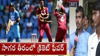 Cricket Fever In Visakhapatnam | India vs West Indies 2nd One Day