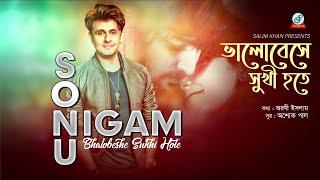 Bhalobeshe Sukhi Hote - Sonu Nigam - Full Video Song