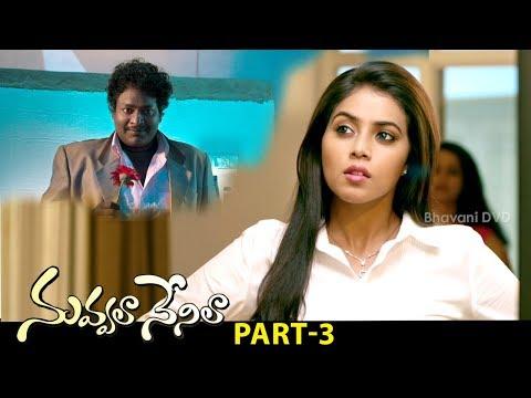Nuvvala Nenila Full Movie Part 3 - 2018 Telugu Movies - Poorna, Varun Sandesh