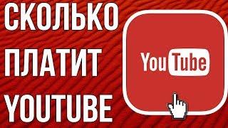 Как можно заработать на своих видео | Заработок на YouTube с нуля часть 7