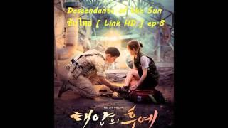 Descendants of the Sun ซับไทย [ Link HD ] ep.8 : Download Free