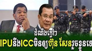 ដឹងកាន់តែច្បាស់ហើយរឿង ហ៊ុនសែន ផ្លន់យកឆាន់ទាក់រាស្រ្ត, RFA Khmer Hot News, Cambodia News Today