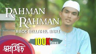Rahman Rahman ᴴᴰ By Radi Billahil Baki   স্বপ্নসিঁড়ি সাংস্কৃতিক ফোরাম।