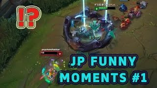 ????? LOL FUNNY STREAM MOMENTS JAPANESE #1