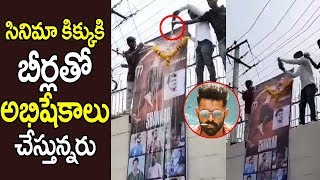 Ram Pothineni Crazy fans Pour Beer on iSmart Shankar banner |ismart Shankar Success Meet | FL