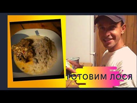 Как приготовить лося или кулинар Лева.)))