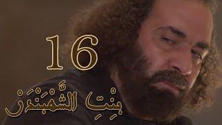 مسلسل بنت الشهبندر الحلقة 16