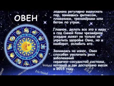 здоровье овна гороскоп