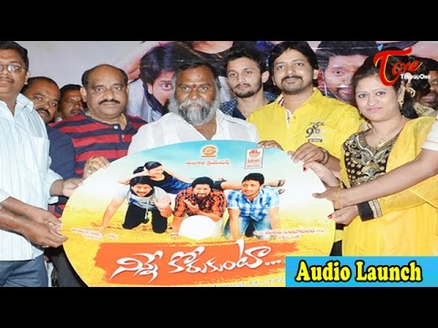 Ninne Korukunta Audio Launch | Sandeep, Vijay Bhaskar, Poojitha