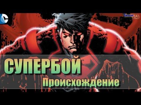 Супербой  ПРОИСХОЖДЕНИЕ (Коннер). Супербой История Персонажа. Superboy ORIGIN
