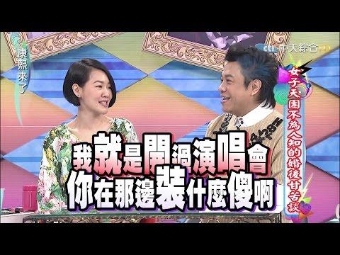 2015.04.08康熙來了 女子天團不為人知的婚後甘苦談