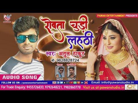 #Atul_Thakur का सबसे हिट भोजपुरी गाना    Rowata Chudi Lahathi रोवता चूड़ी लहठी Superhit Bhojpuri Song thumbnail